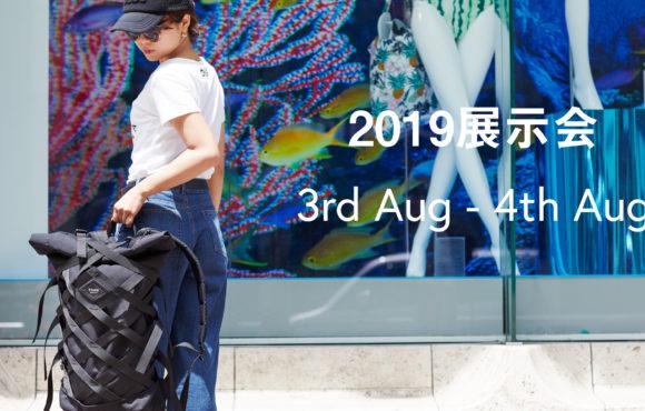 2019年製品展示会を開催します