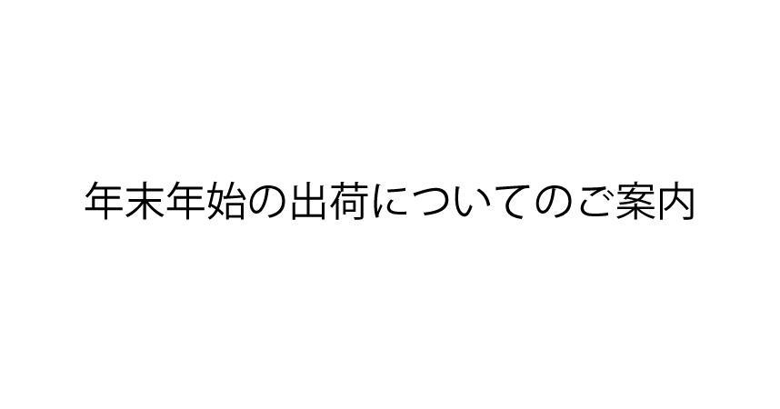 annai_nenmatsu_OGP